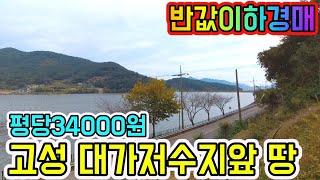 [반값이하경매] 경남고성 대가저수지앞 토지 평당3400…