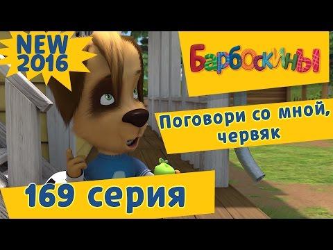 Барбоскины - 069 серия. Поговори со мной, червяк. Новые серии.