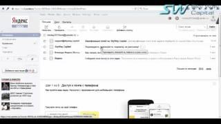 SkyWay Capital Видеоурок Подтверждение e mail, телефона и рассылки