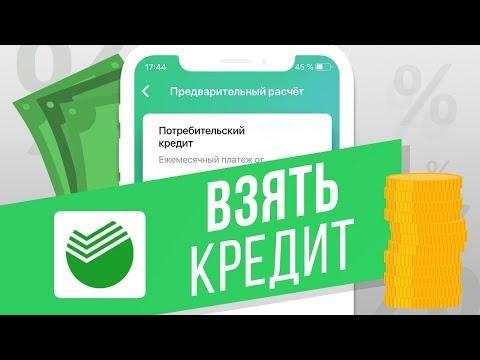 Как взять кредит в приложении Сбербанк Онлайн? Подаём заявку на получение кредита для физических лиц