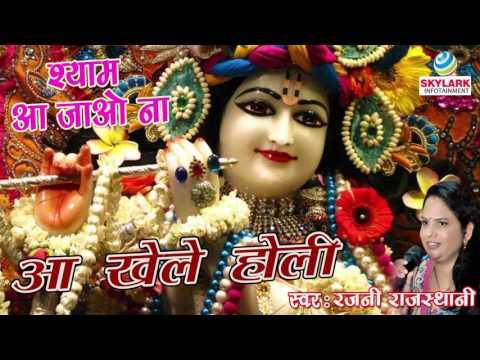 Aa Khaile Holi #आ खेले होली #Popular Krishna Bhajan 2016 #RajnI Rajasthani #Skylark Infotainment