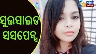 Odisha Updates | DAV Bhubaneswar Girl Student Ends Life | ETV News Odia