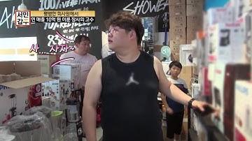 반품마트 박종관  채널A  서민갑부