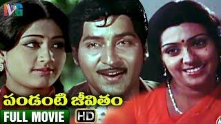 Pandanti Jeevitham Telugu Full Movie | Sobhan Babu | Vijayashanti | Sujatha | Indian Video Guru