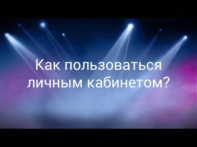 Личный кабинет - VIP.vsesecrety.ru - использование