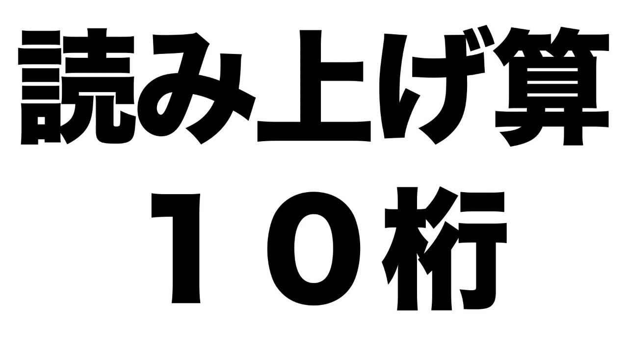 【読み上げ算】10桁の問題10問
