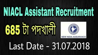 NIACL Assistant Recruitment 2018 , Apply Online [685 Posts] | How To Apply