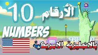 English Numbers (from 1 to 10) - Atfal TV | الأرقام باللغة الانجليزية (من 1 الى 10) - أطفال تيفي