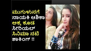 Mugulunage Heroin Ashika Ranganath Sister Secret Revealed | Sandalwood Gorgeous Sisters |