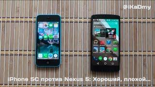 iPhone 5C против Nexus 5: Хороший, плохой,...