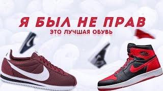 Я был не прав | это лучшая обувь | вся правда о Nike Cortez / Air Jordan / Monarch | Артем Кои