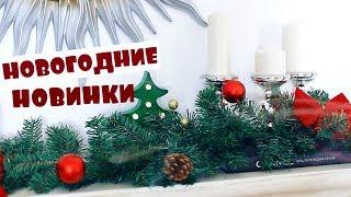 НОВОГОДНИЕ ПОКУПКИ🎄Создаем Новогоднюю Атмосферу ✨ Rosegal