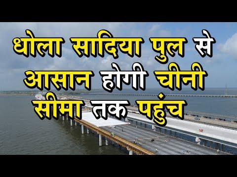 India ने किया इंजीनियरिंग का करिश्मा, बनाया Asia का सबसे लंबा पुल !!