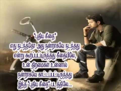 VIJAY FILM NAME QUOTES MASH UP BY...
