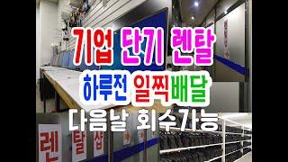 노트북렌탈 단기 대여 (문의:O1O 2518.28O8)…