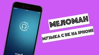 Скачать музыку с ВКонтакте на iPhone! Приложение Меломан