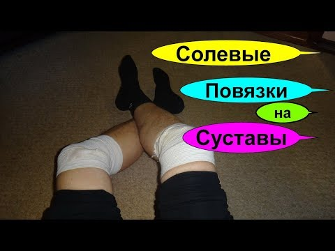 Солевые повязки на суставы копеечное лечение. Соль Вытянет всю боль из коленей. Бери и делай