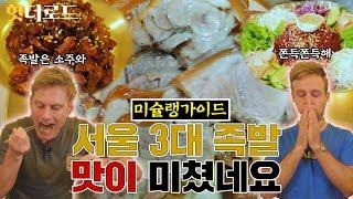 서울 3대 족발을 처음 먹은 외국인 반응 Feat 서울…
