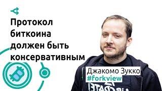 Протокол биткоина должен быть консервативным — Джакомо Зукко