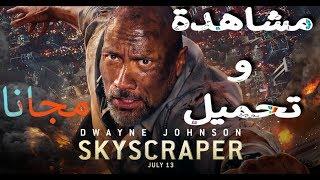 مشاهدة وتحميل الفيلم Skyscraper 2018 ☢جديد☢