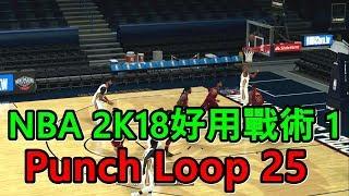 NBA 2K18 推薦好用戰術1 【Punch Loop 25 】 -參加2K比賽必看
