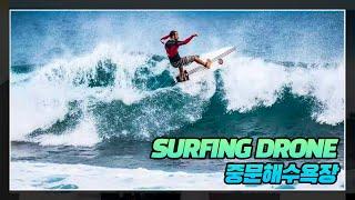 제주서핑 SURFING DRONE VIDEO 중문해수욕…