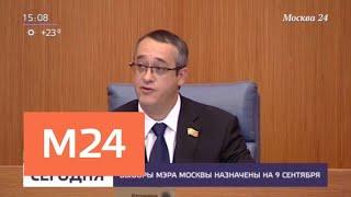 Смотреть видео Мосгордума официально назначила выборы мэра города - Москва 24 онлайн