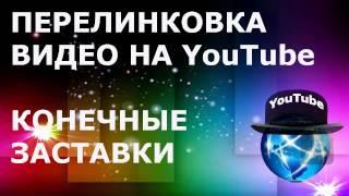 Перелинковка видео на YouTube  Конечные заставки