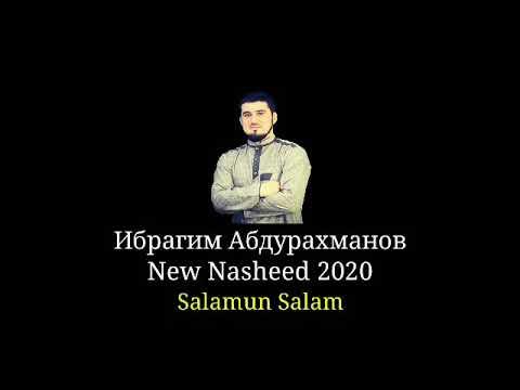 New Nasheed 2020  «Salamun Salam»  Ибрагим Абдурахманов