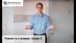 Ремонт в сталинке. Серия 3