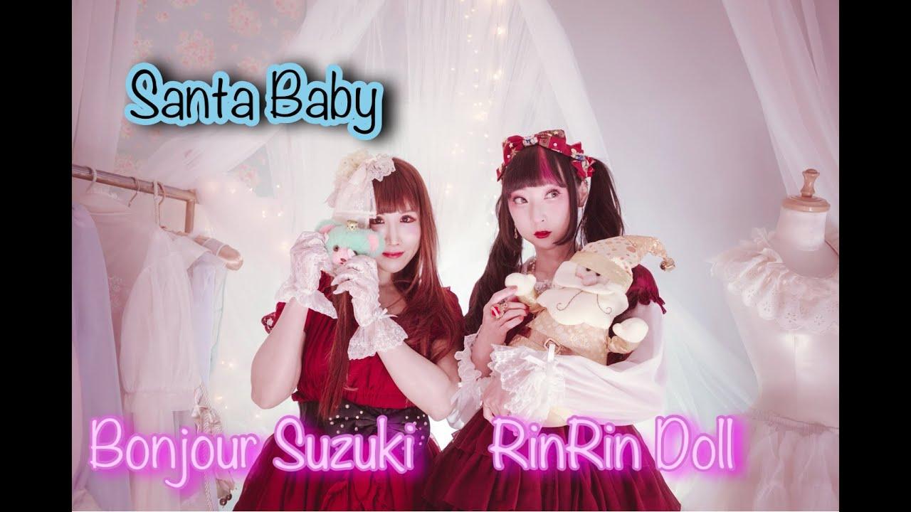 『Santa Baby 』 Bonjour Suzuki ,RinRin Doll