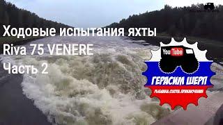 Ходовые Испытания Яхты Riva 75 Venere Часть 2