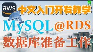 AWS 中文入门开发教学 - MySQL@RDS - 准备工作 - VPC子网,安全组,DB子网组,参数组,选项组 p.34【1级会员】