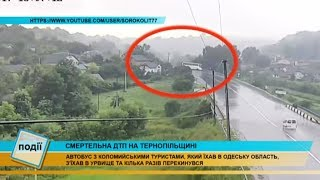 Пасажири автобуса, який перекинувся на Тернопільщині, розповіли про задимлення до аварії