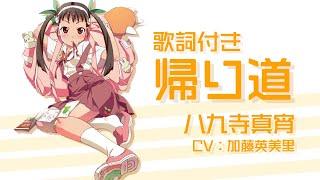 帰り道 / 八九寺真宵【化物語】