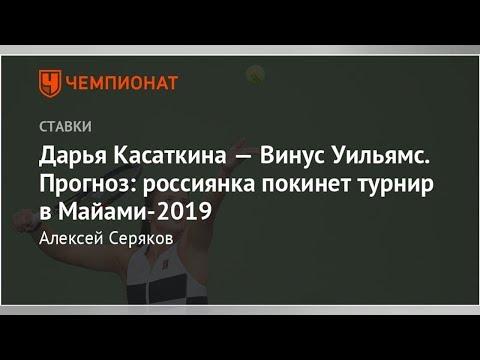 Дарья Касаткина — Винус Уильямс. Прогноз: россиянка покинет турнир в Майами-2019