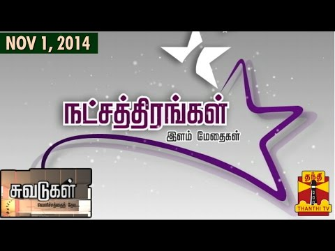 Suvadugal - Documentary Film On Some Child Geniuses In Tamil Nadu(01/11/2014) Thanthi TV
