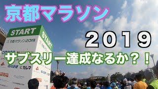 遂に本番!2019年京都マラソン!1ヶ月の練習でサブスリー達成なるか・・・。-Kyoto Marathon2019-