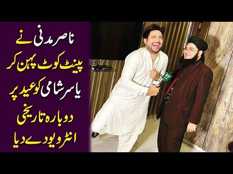 Nasir Madni ne pent coat pehan kr Yasir Shami ko Eid par dubara tareekhi interview de dia...
