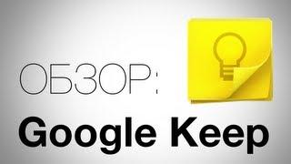 Google Keep - Лучший сервис для заметок. Обзор AndroidInsider.ru