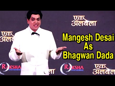 Mangesh Desai's One Act On Bhagwan Dada | Ekk Albela Marathi Movie 2016
