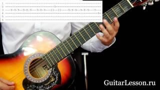 Урок 18 на гитаре. Как читается табулатура - Титаник (простой вариант - для новичков)