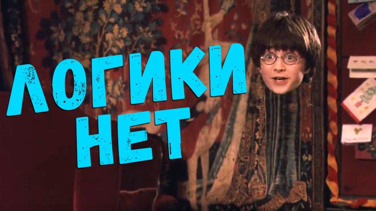 Если бы Гарри Поттер был логичным 2 ЧАСТЬ - Переозвучка