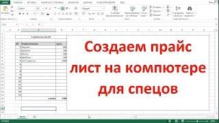 2# Как сделать прайс. Урок по работе в Excel