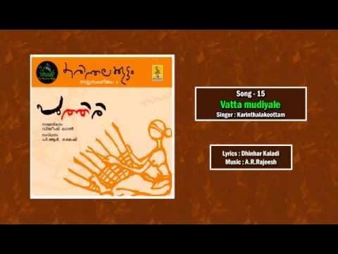 Vatta mudiyale Jukebox - a song from the Album Puthiri sung by Karinthalakoottam