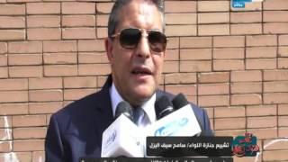 على هوى مصر - وزراء وشخصيات عامة ونواب يشاركون فى صلاة جنازة مهيبة لسامح سيف اليزل