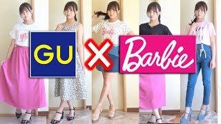 【話題】GUとバービーのコラボがかわいすぎ♡GU×Barbieプチプラコーデ! ...