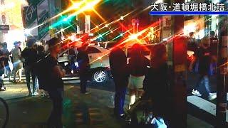 【事件】大阪ミナミ宗右衛門町で喧嘩大乱闘!確保に道路が封鎖 御堂筋道頓堀橋北詰