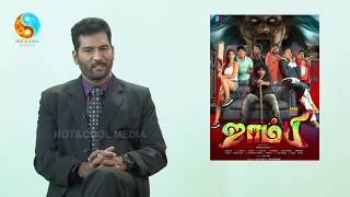 ZOMBIE Review | Tamil movie review by Dr. R. Sureshkumar | Hot&Cool Media | ஜாம்பி