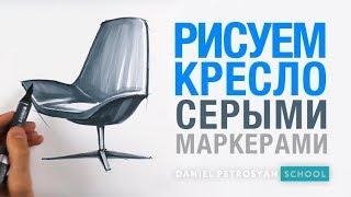 Интерьерный скетчинг кресла. Видеоурок, рисуем скетч кресла серыми маркерами